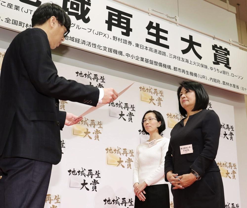 第9回地域再生大賞の大賞を受賞する「多言語センターFACIL」(神戸市)=2月8日午後、東京都内のホテル