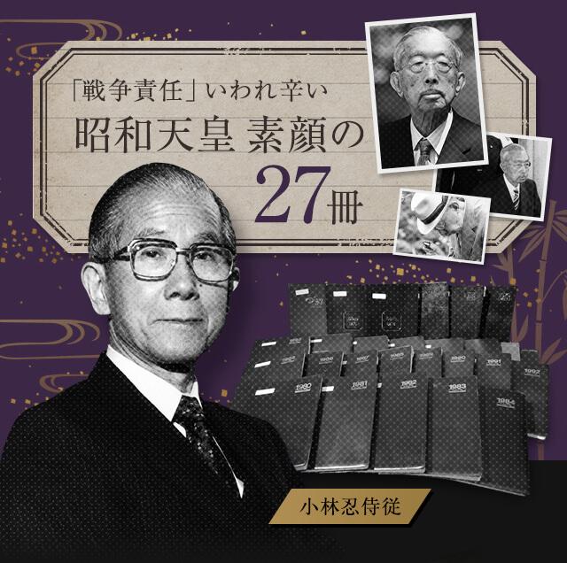 「戦争責任」いわれ辛い 昭和天皇 素顔の27冊