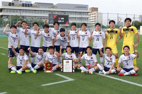 駒沢大学(3年ぶり14回目)