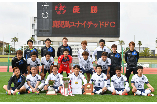鹿児島ユナイテッドFC(4年連続4回目)