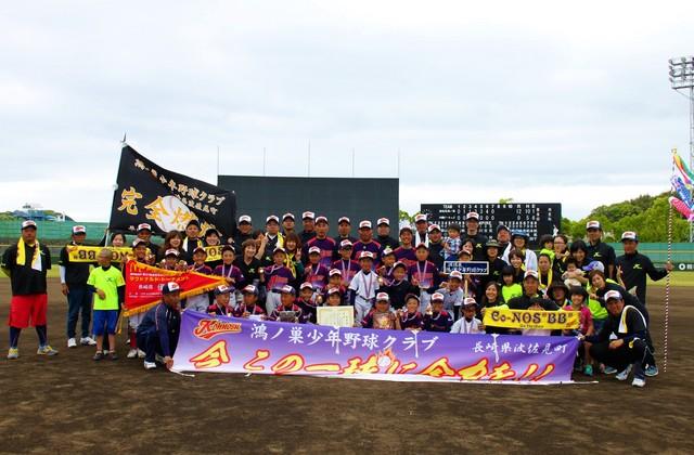 波佐見鴻ノ巣少年野球クラブ