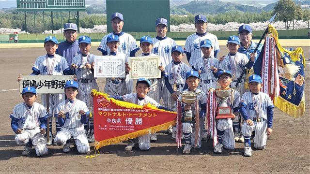 斑鳩少年野球部