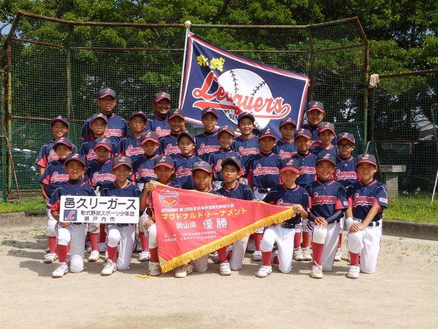 邑久リーガース軟式野球スポーツ少年団