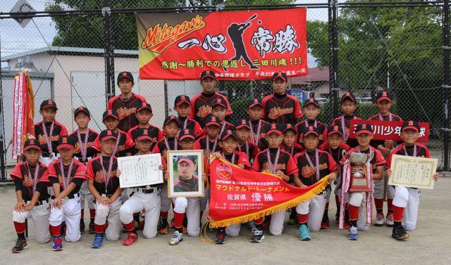 三田川少年野球クラブ