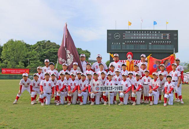 吉弘野球スポーツ少年団