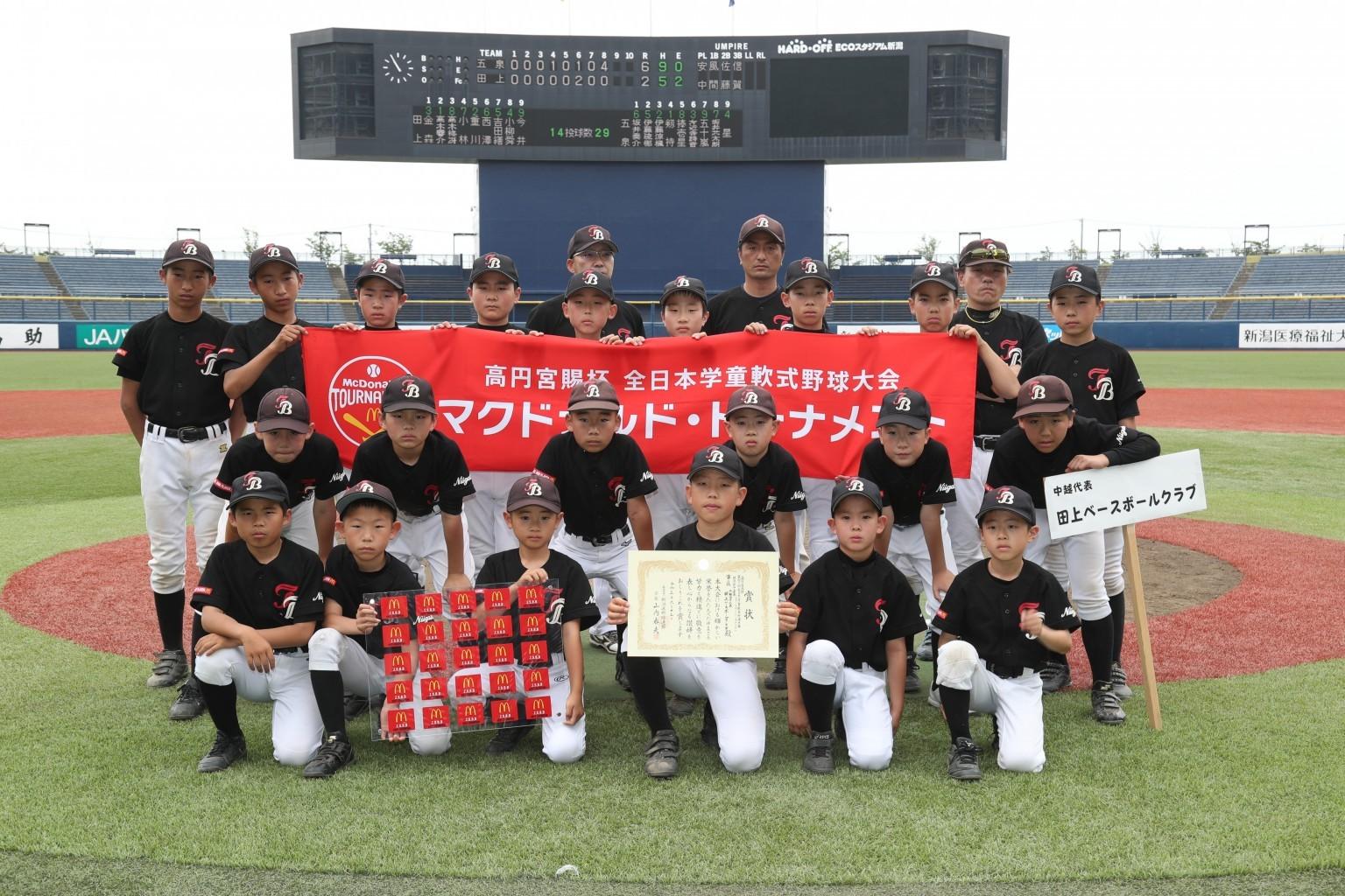 田上ベースボールクラブ