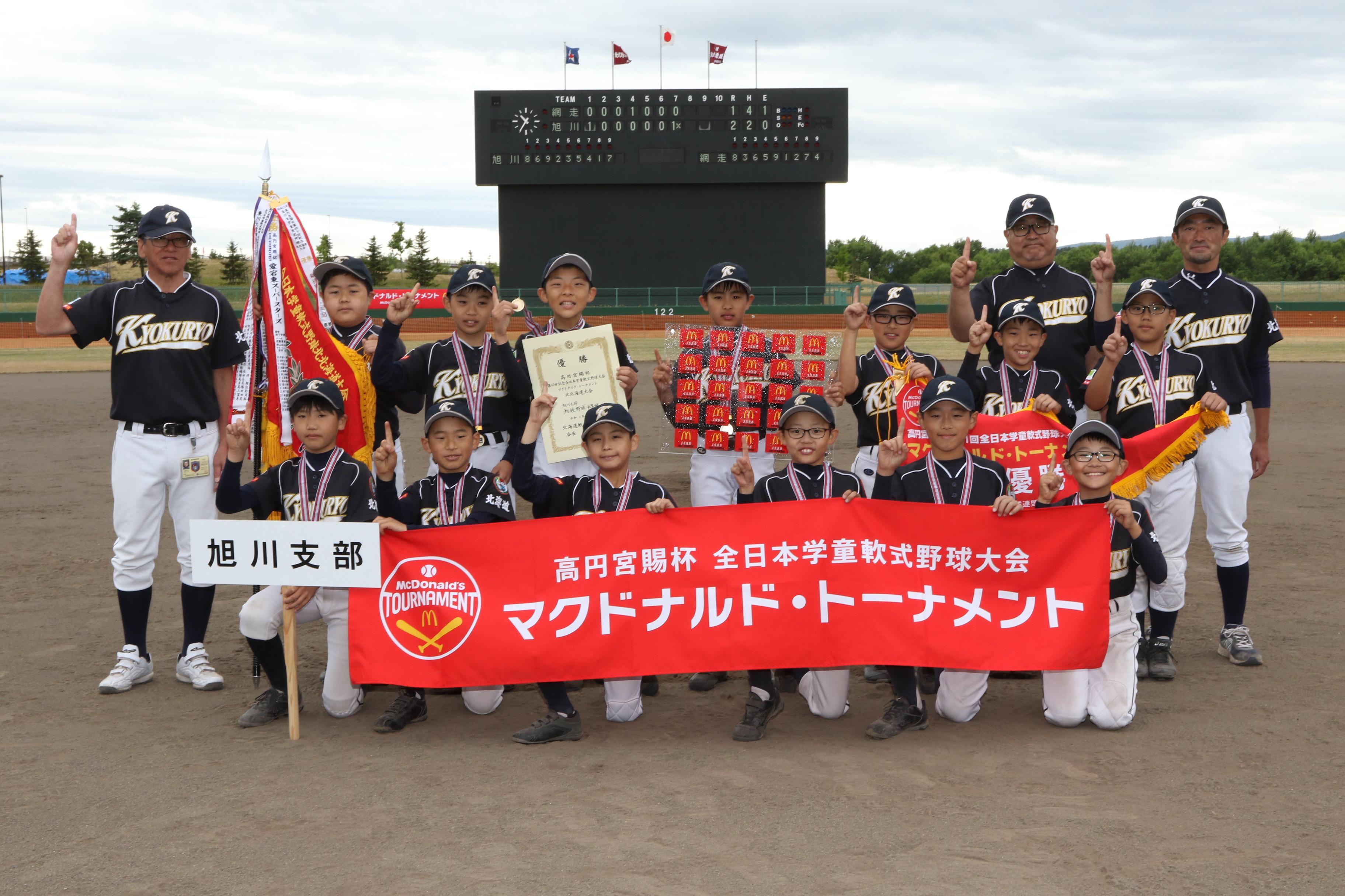 旭稜野球少年団