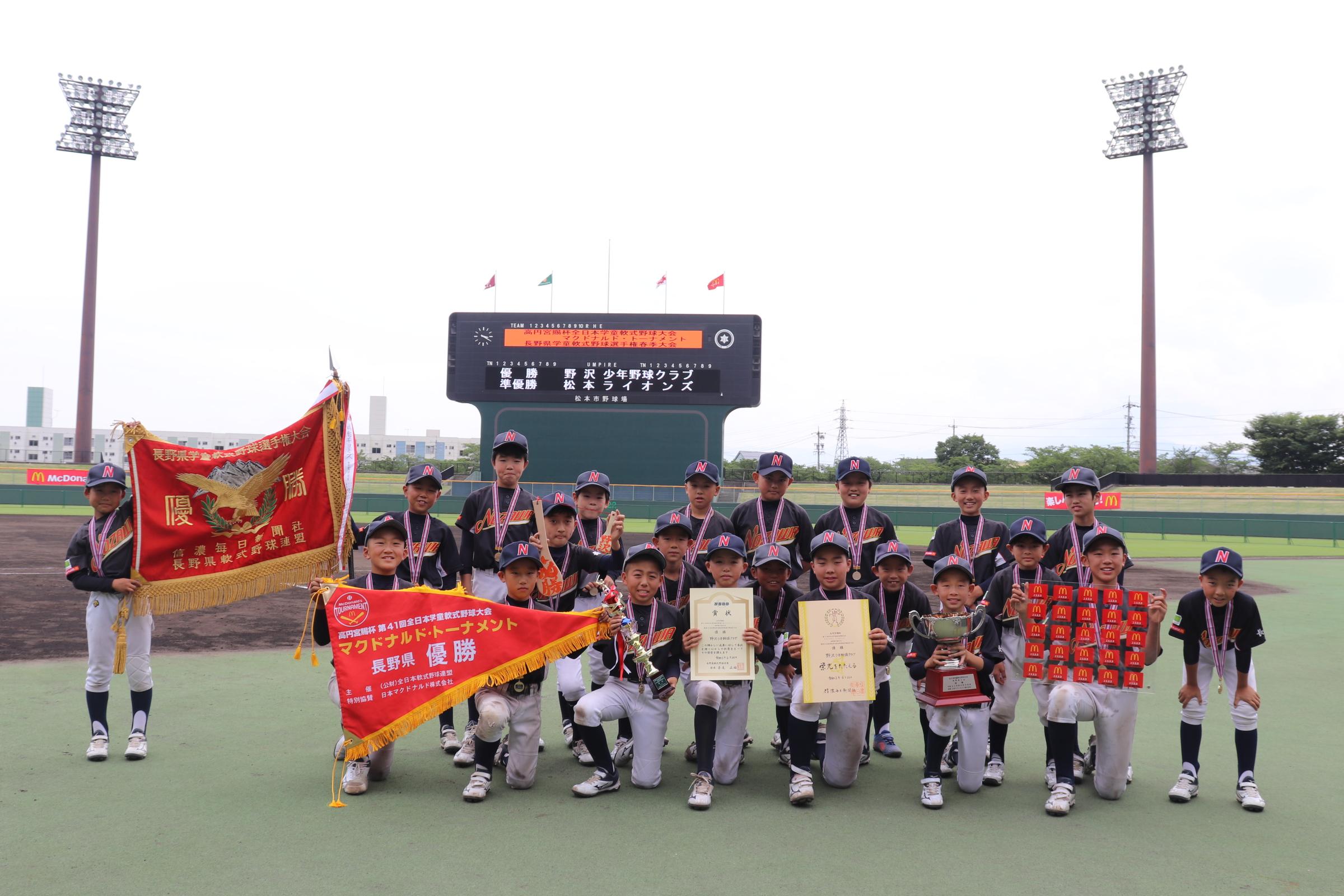 野沢少年野球クラブ