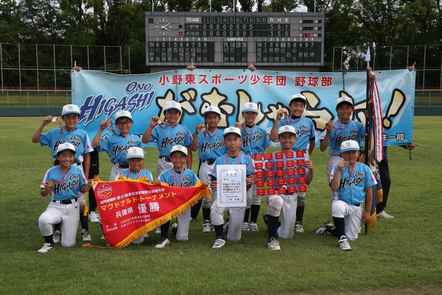 小野東スポーツ少年団