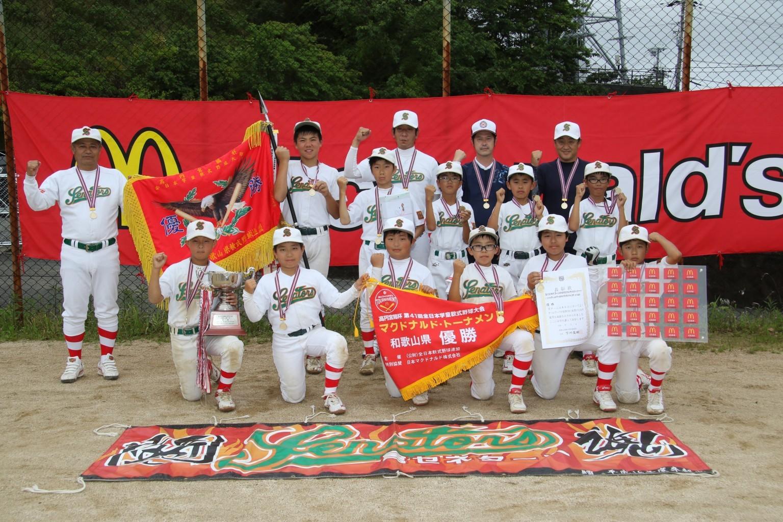 宮セネタース少年野球クラブ