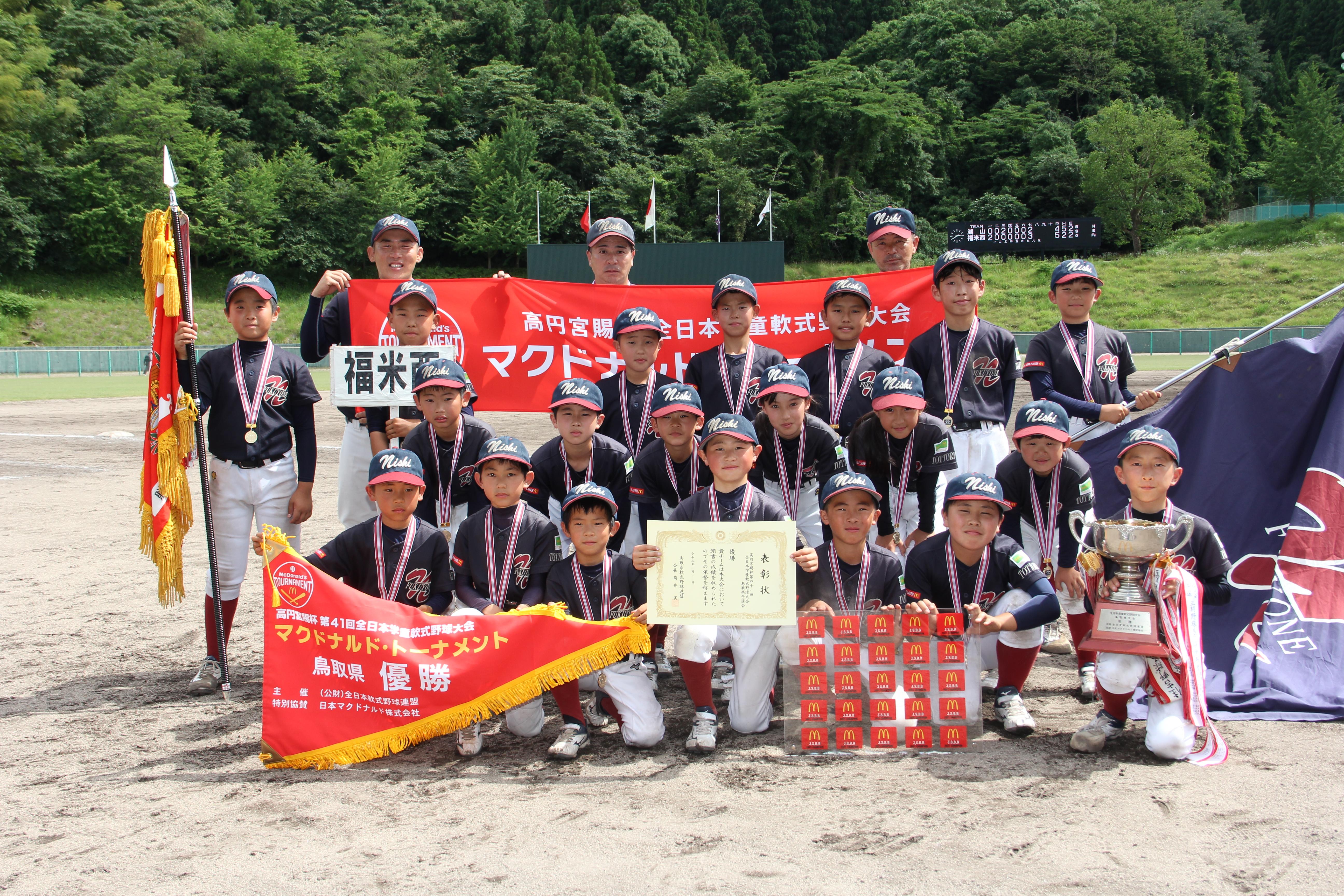 福米西スポーツ少年団