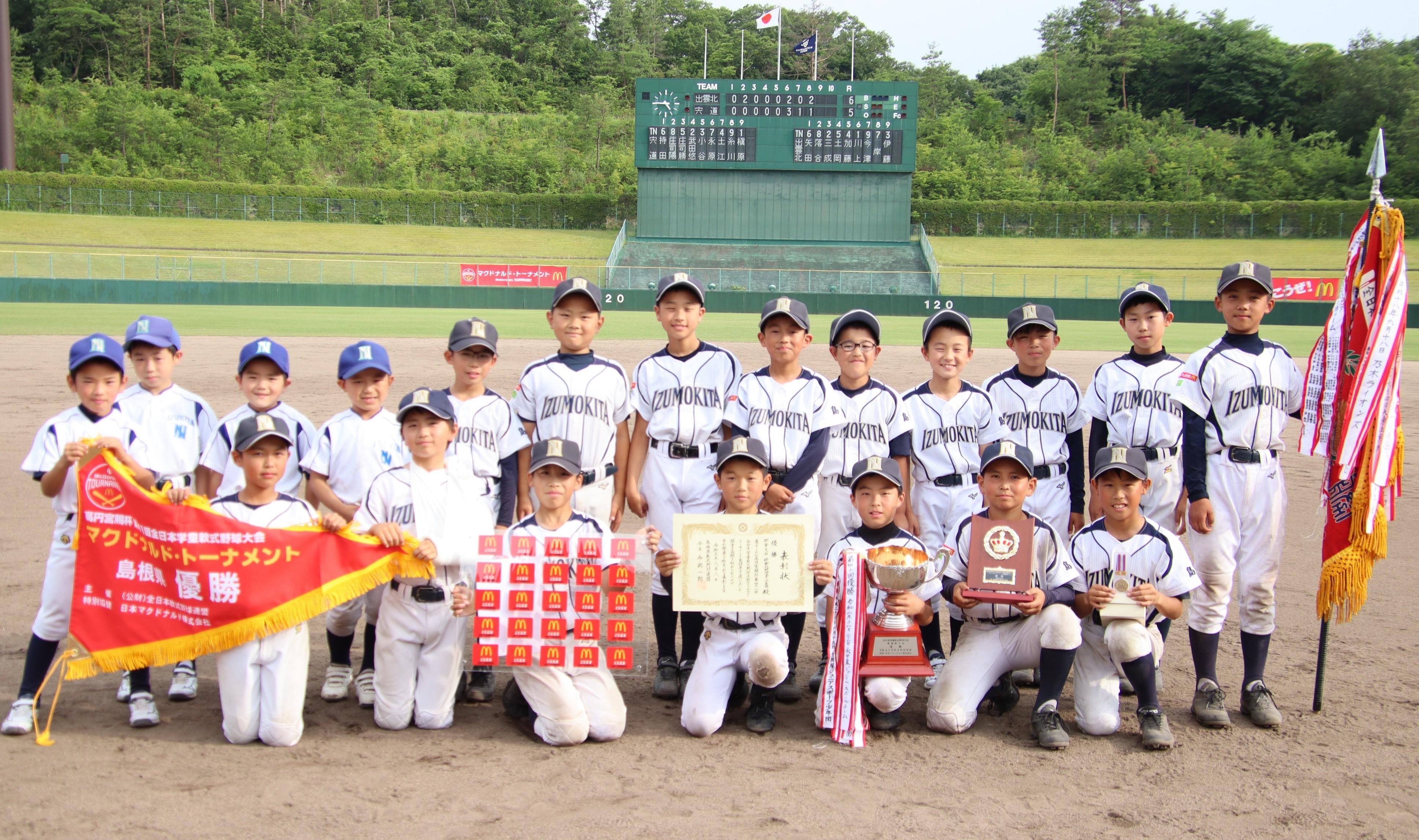 出雲北野球スポーツ少年団