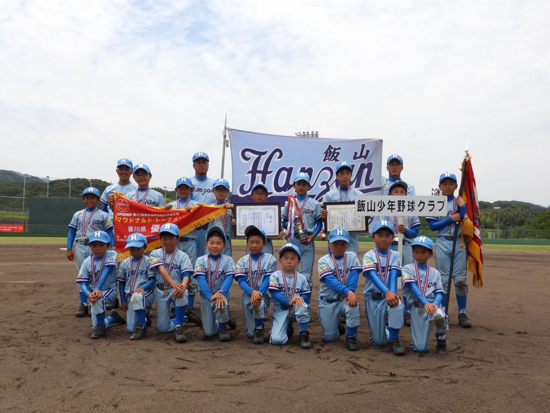 飯山少年野球クラブ