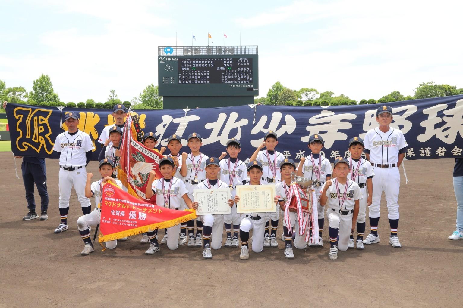 江北少年野球