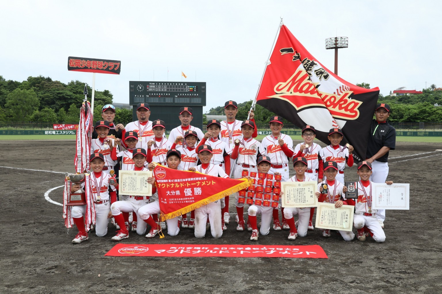 松岡少年野球クラブ