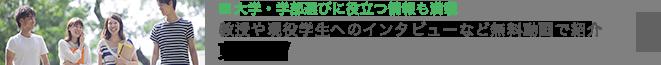 [大学・学部選びに役立つ情報も満載] 教授や現役学生へのインタビューなど無料動画で紹介 東進TV