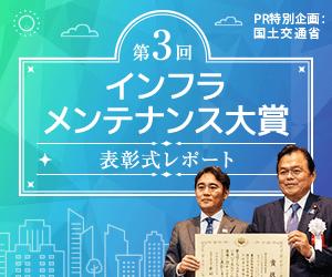 第3回「インフラメンテナンス大賞」表彰式レポート