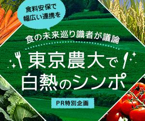 食の未来巡り識者が議論 東京農大で白熱のシンポ