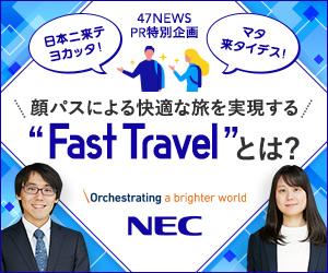 """顔パスによる快適な旅を実現する """"Fast Travel/One ID""""とは?"""