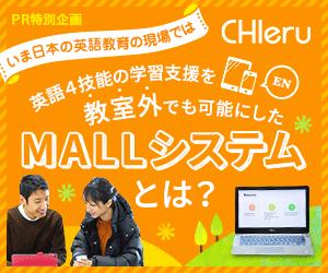 英語4技能の学習支援を教室外でも可能にした「MALLシステム」とは?