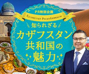 知られざるカザフスタン共和国の魅力