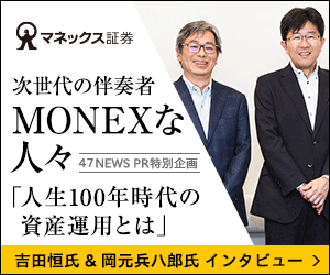 吉田恒氏&岡元兵八郎 インタビュー「人生100年時代の資産運用とは外国株と為替のプロがやさしく解説」