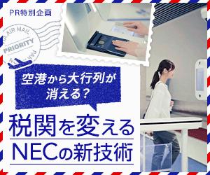 空港から大行列が消える?税関を変えるNECの新技術