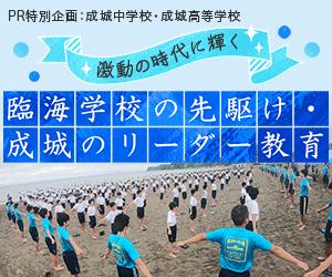 激動の時代に輝く、臨海学校の先駆け・成城のリーダー教育