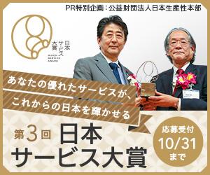 あなたの優れたサービスがこれからの日本を輝かせる 第3回 日本サービス大賞