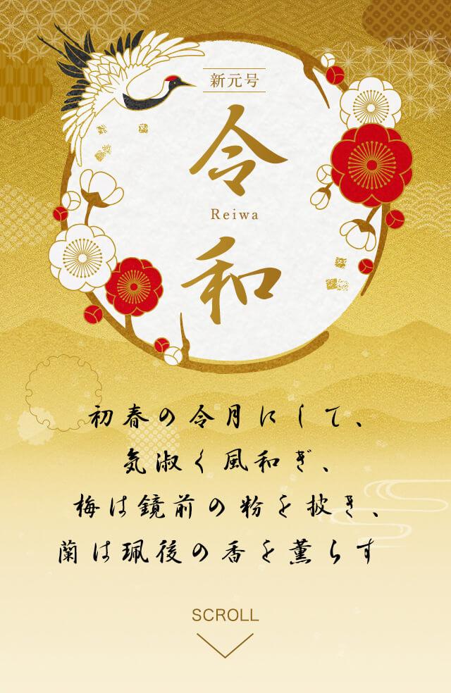 新元号 令和 Reiwa