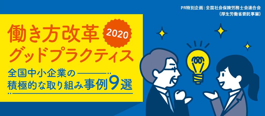 2020 働き方改革グッドプラクティス 全国中小企業の積極的な取り組み事例9選