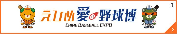 えひめ愛・野球博 - EHIME BASEBALL EXPO
