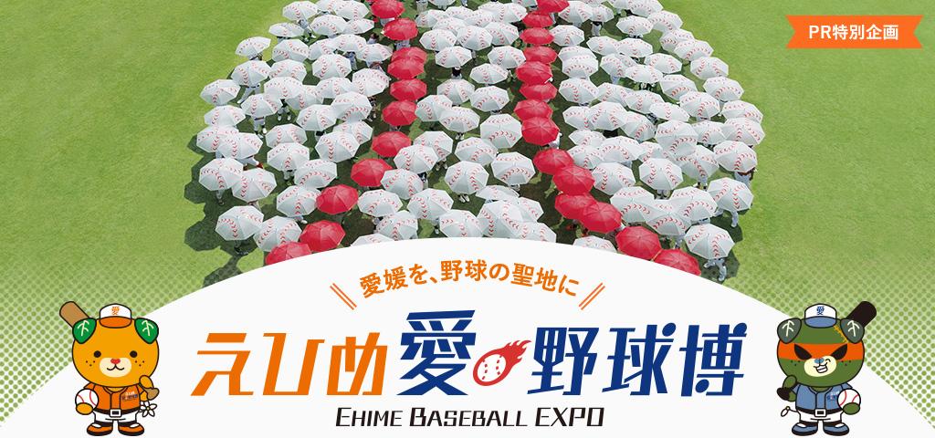 「愛媛を、野球の聖地に」えひめ愛・野球博 - EHIME BASEBALL EXPO