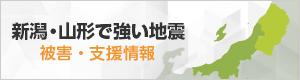 新潟・山形で強い地震 災害・支援情報