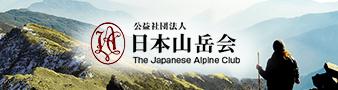 日本山岳会