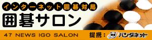 囲碁サロン