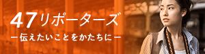 47リポーターズ_bnr