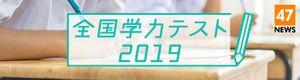 2019年度全国学力テスト