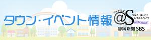 静岡のタウン・イベント情報