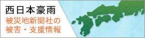 【西日本豪雨】被災地新聞社の被害・支援情報