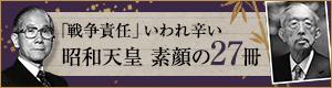 昭和天皇 素顔の27冊
