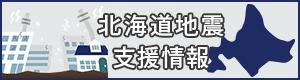 【北海道地震】被災地新聞社の支援情報