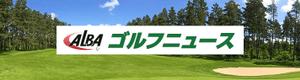 ALBA ゴルフニュース