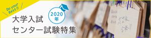 センター試験 2020