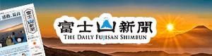 富士山新聞