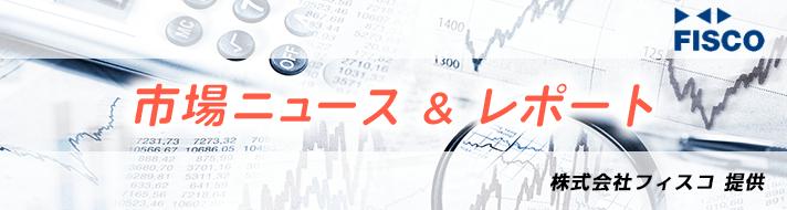 市場ニュース&レポート