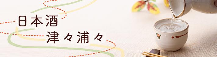日本酒津々浦々