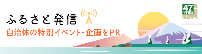 47行政ジャーナル ふるさと発信