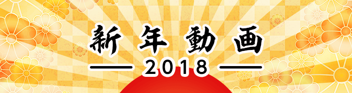 新年動画2018