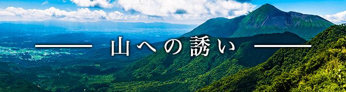 山への誘い